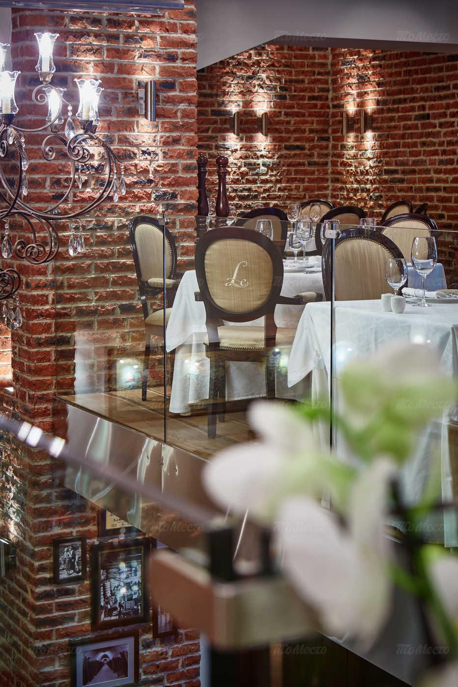 Меню ресторана Le Restaurant на 2-й Звенигородской улице