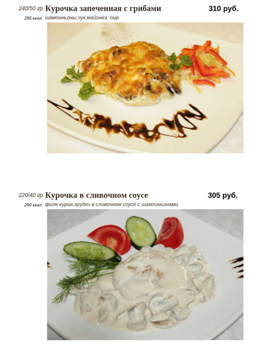 Меню бара, кафе Адмирал на улице Пархоменко