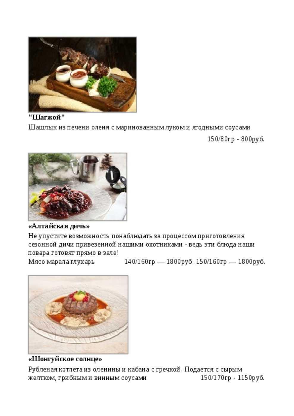 Меню ресторана Экспедиция на Железнодорожной улице