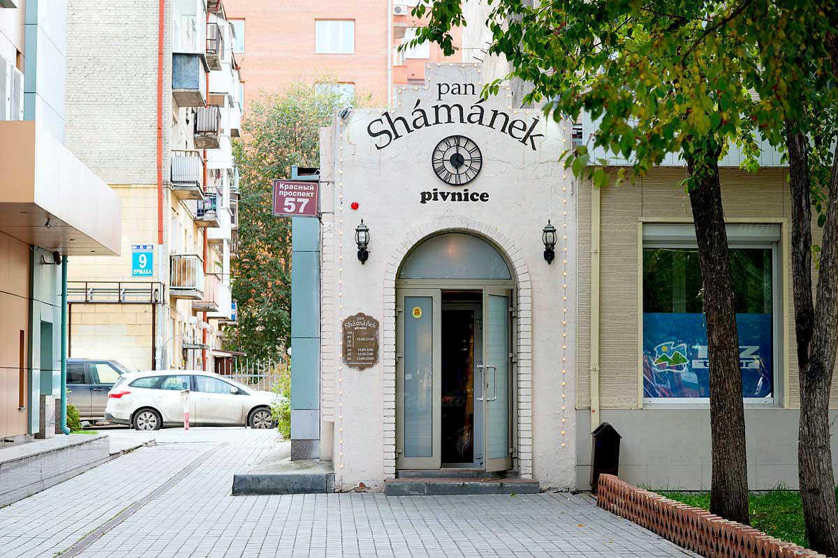 Меню бара, паба, пивного ресторана Пан Шаманек на Красном проспекте