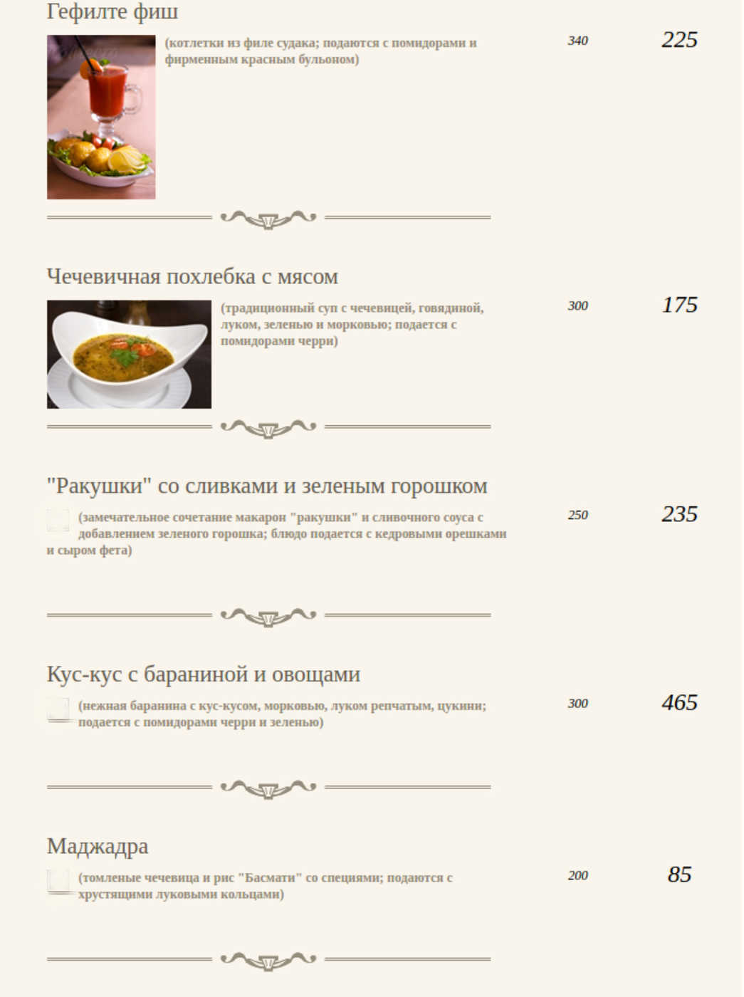 Меню кафе, ресторана Город N на улице Челюскинцев