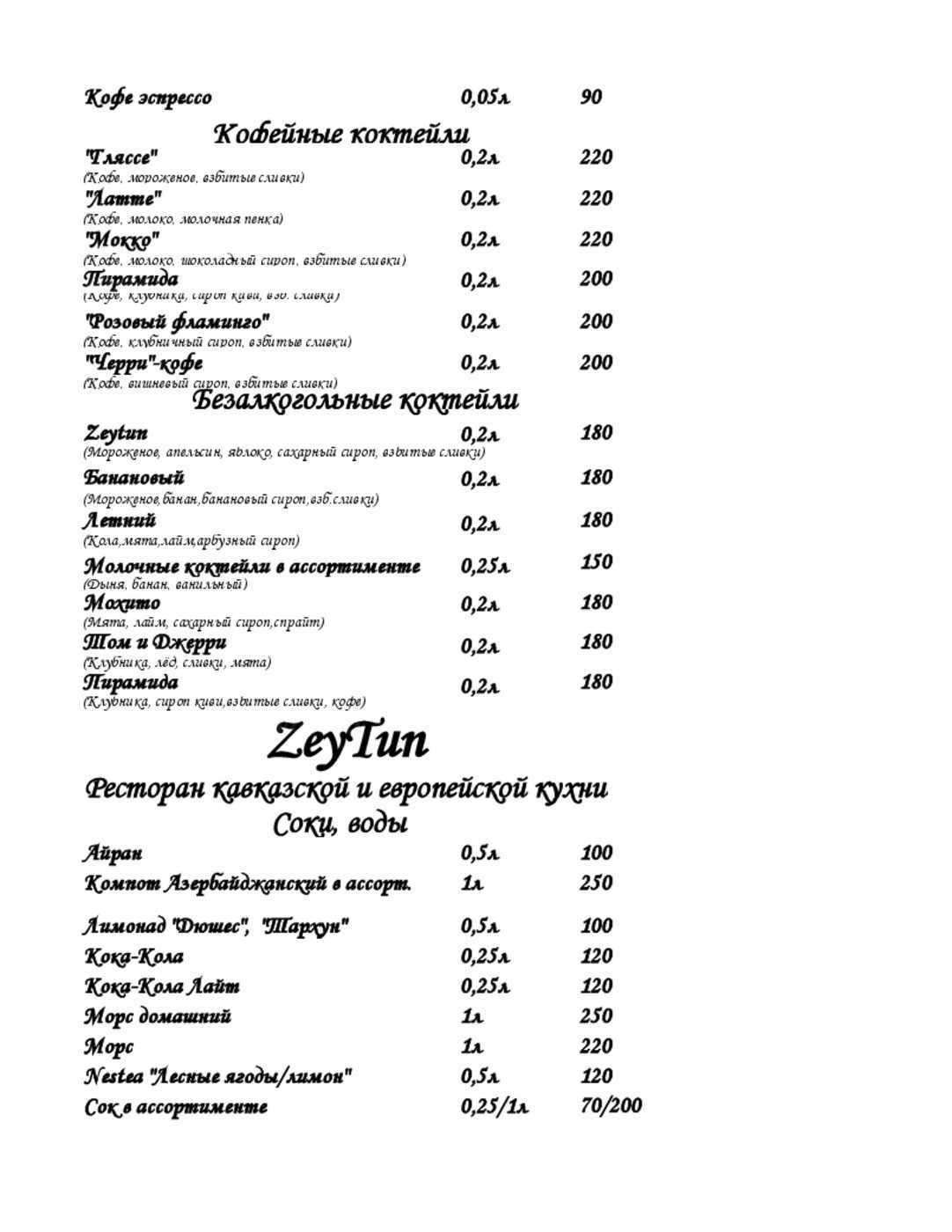 Меню ресторана Зейтун на Южнобутовской улице