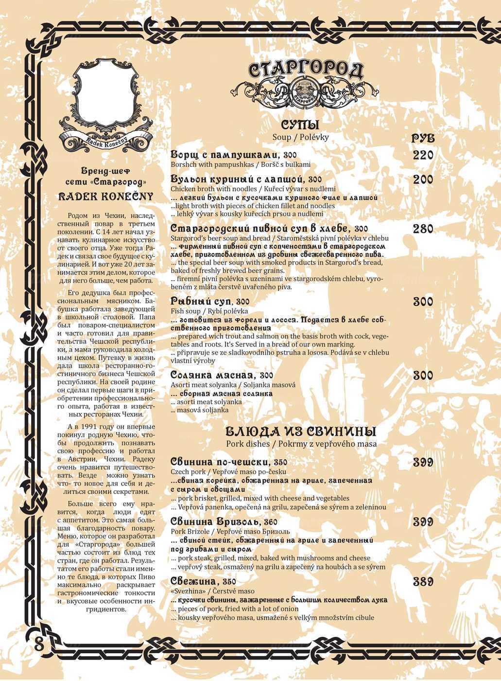 Меню пивного ресторана Старгород (бывш.Тинькофф) на Казанской улице