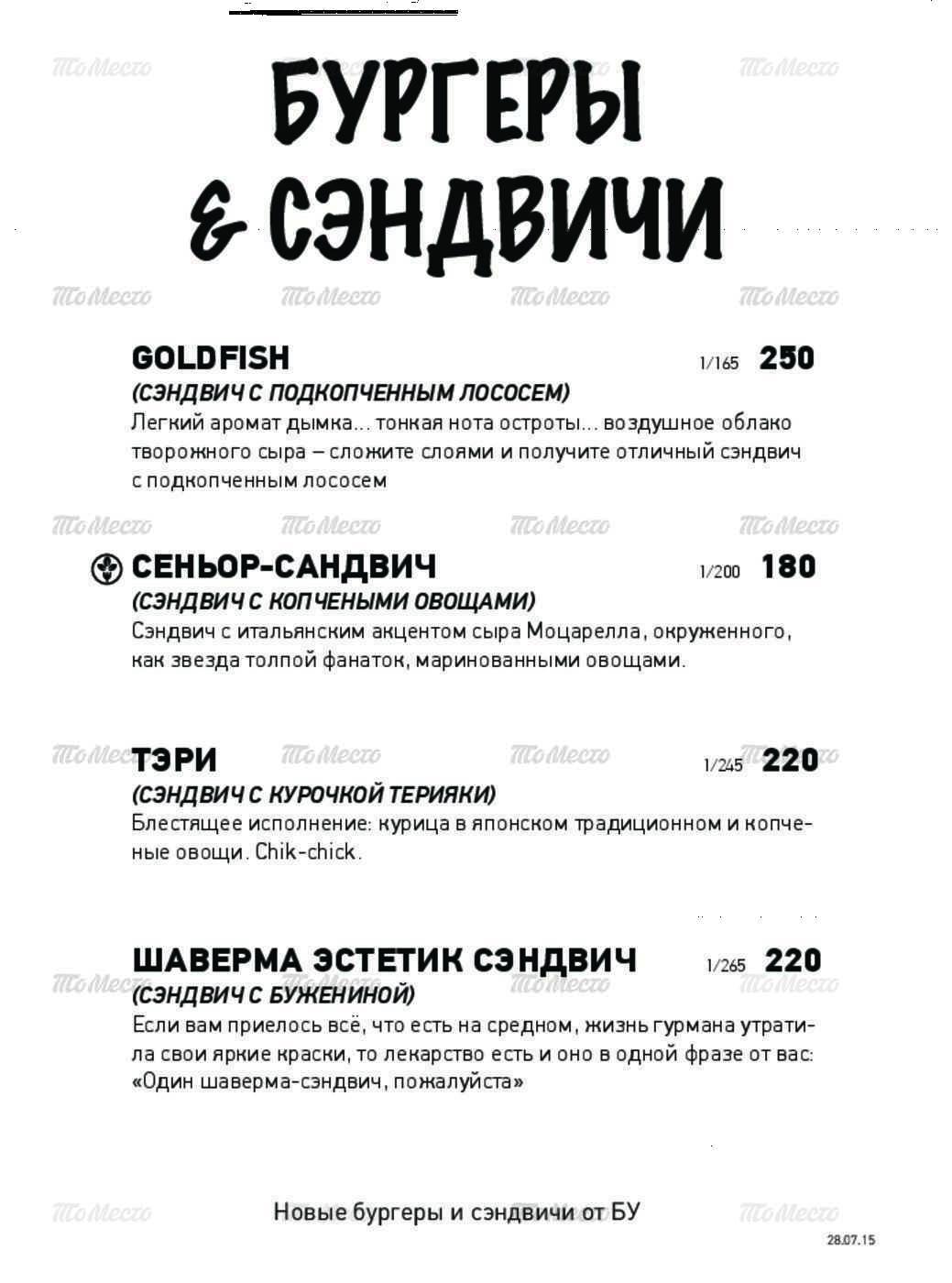 Меню кафе БУ на улице Звездинка