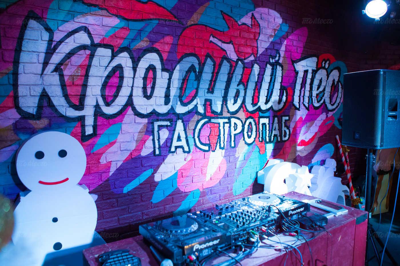 Меню бара, ночного клуба, паба Красный пёс на улице Володи Головатого