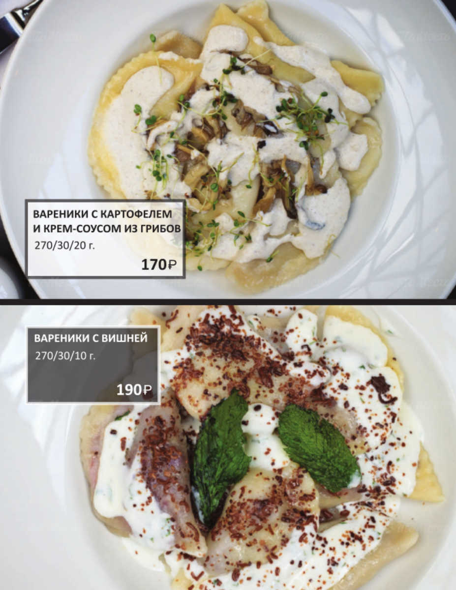 Меню ресторана Матрешка на улице Петра Некрасова