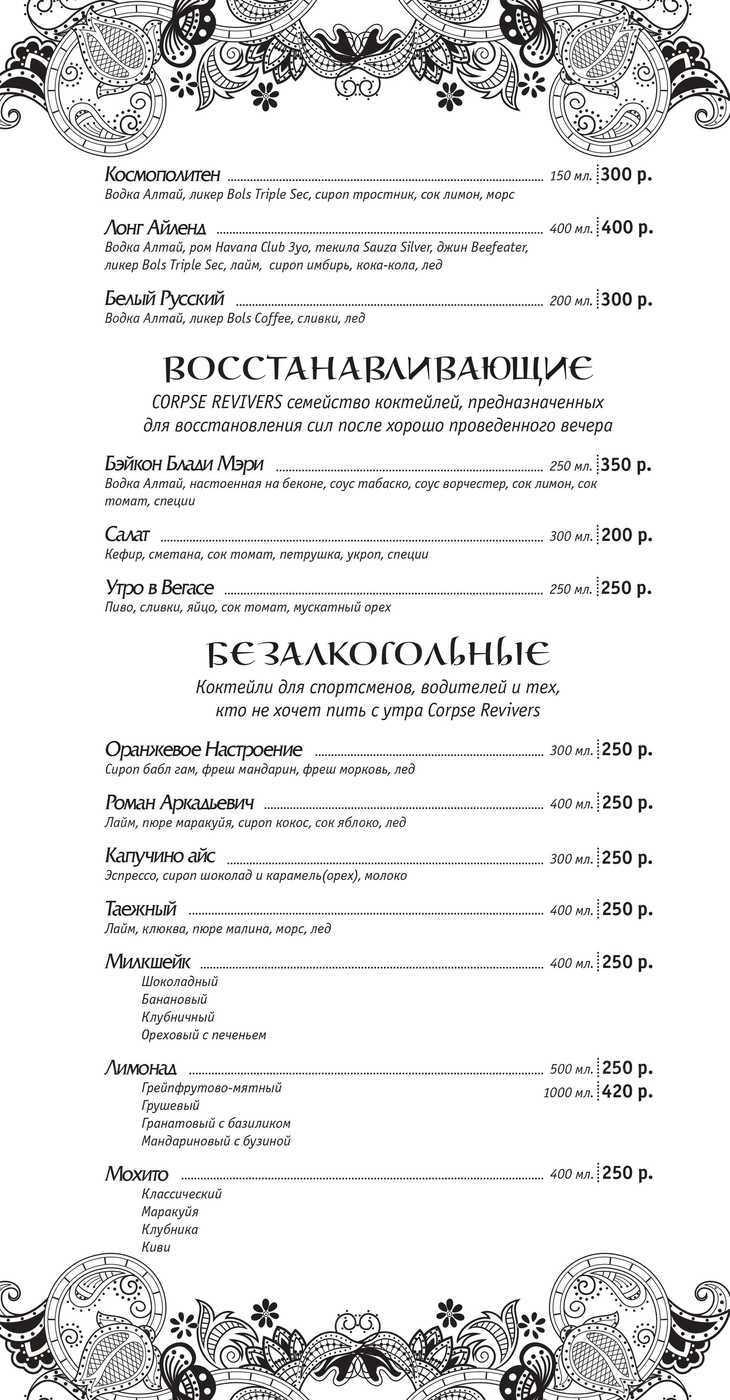 Меню ресторана Дуслык в Крупском улица