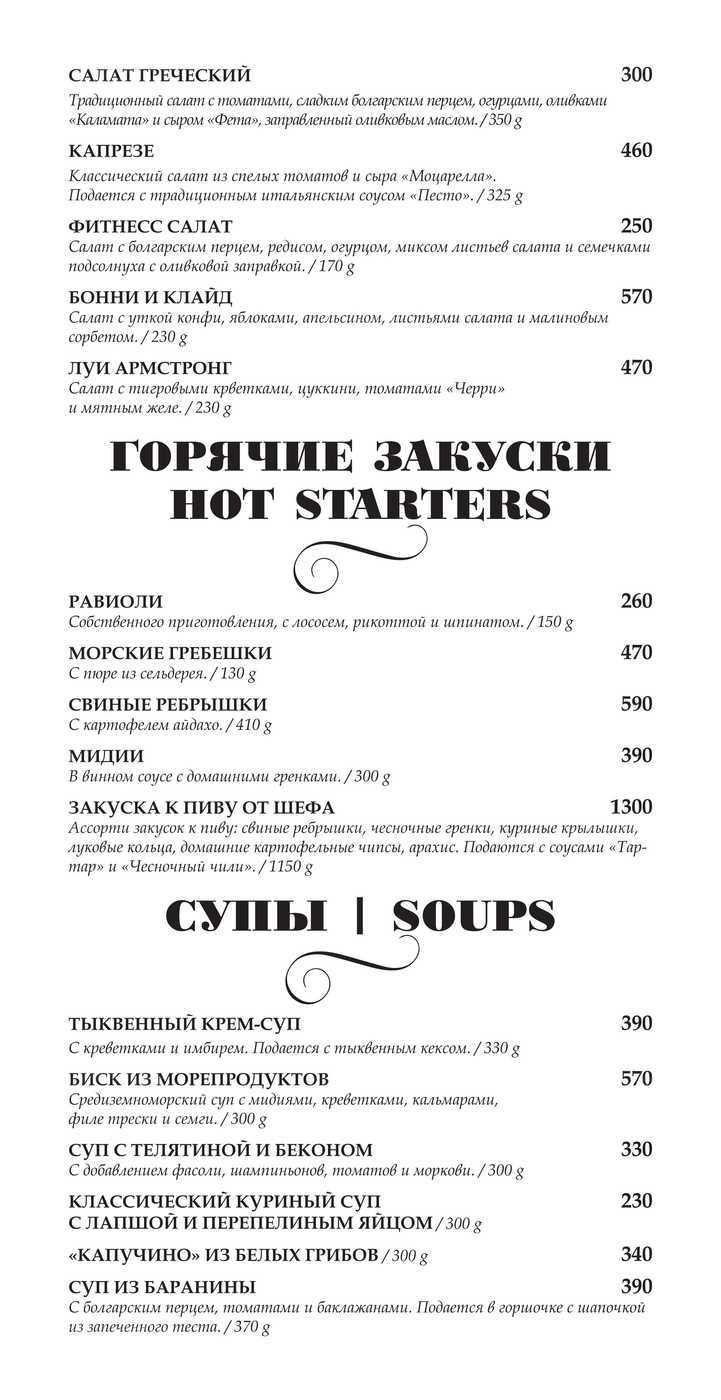 Меню караоке клуб, кафе, ресторана Speak Easy на улице Чернышевского