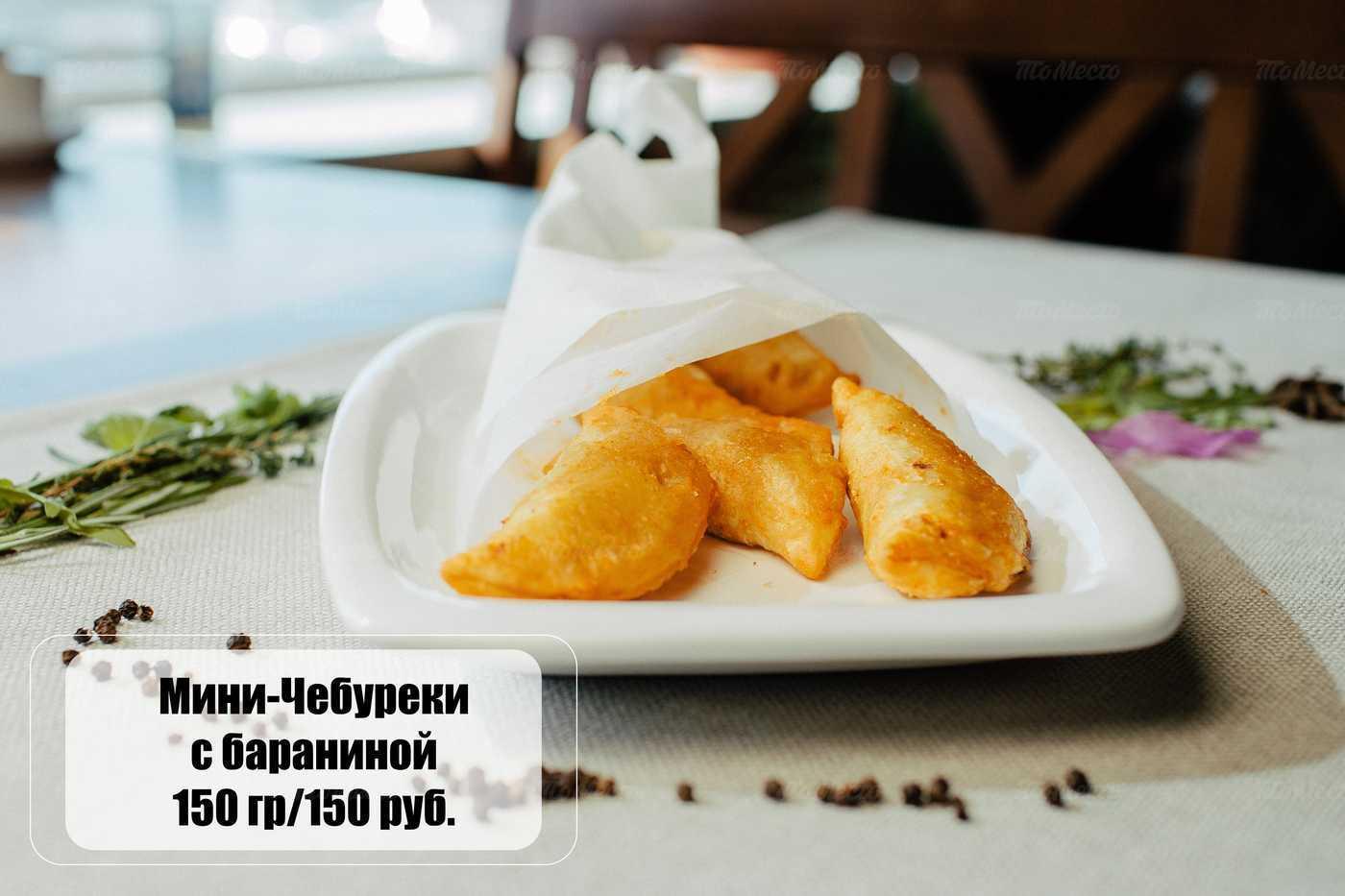 Меню кафе, ресторана Соленый & Зефир на улице Лермонтова