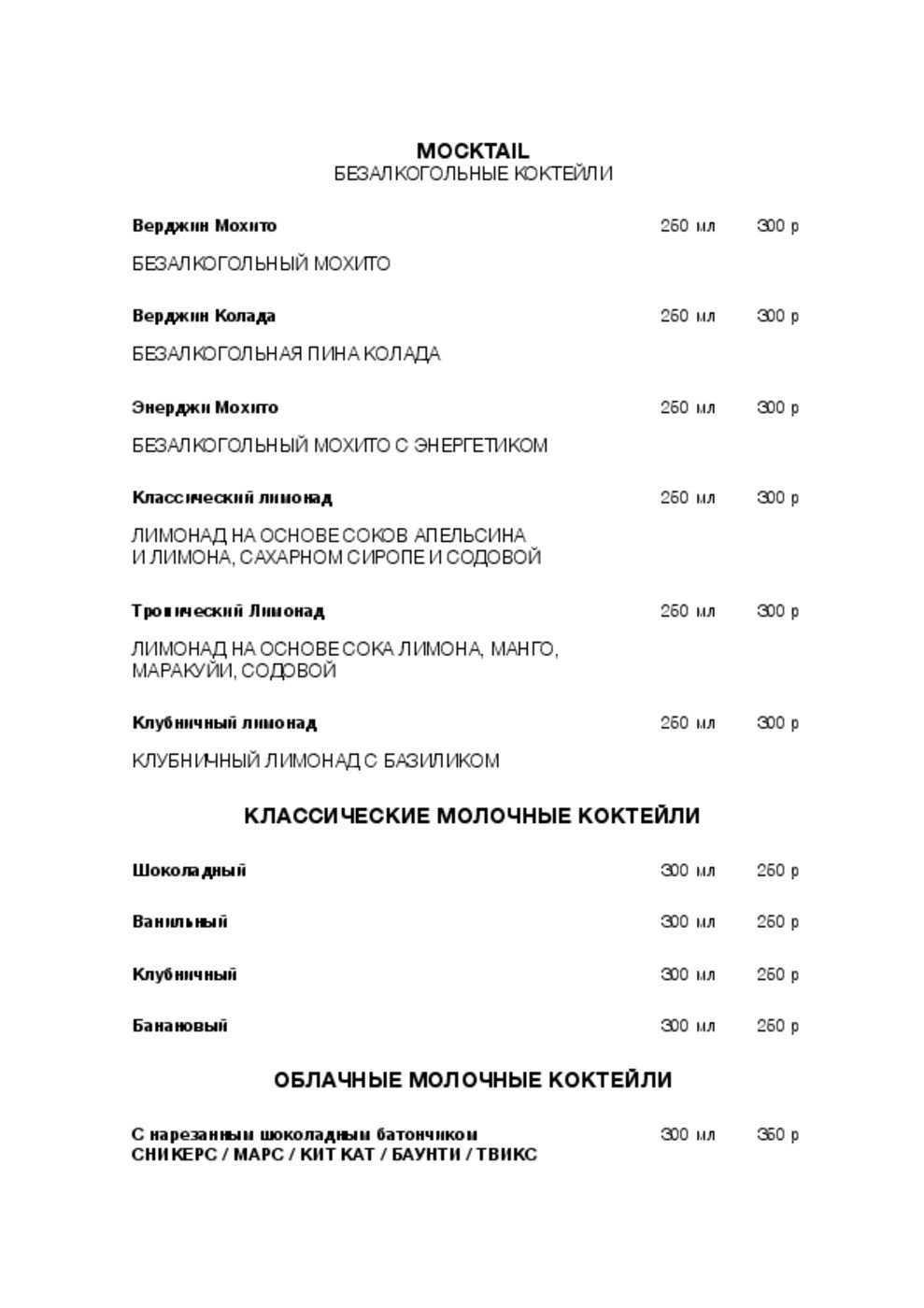Меню бара, ресторана Облака на улице Ленина
