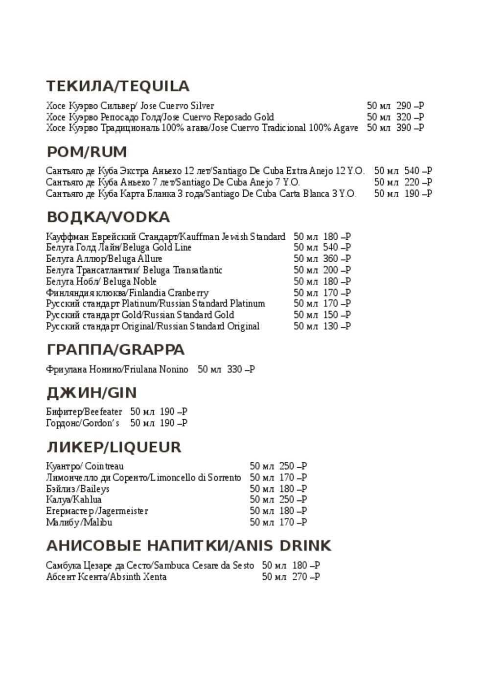 Меню ресторана Форшмак на Сибирской улице