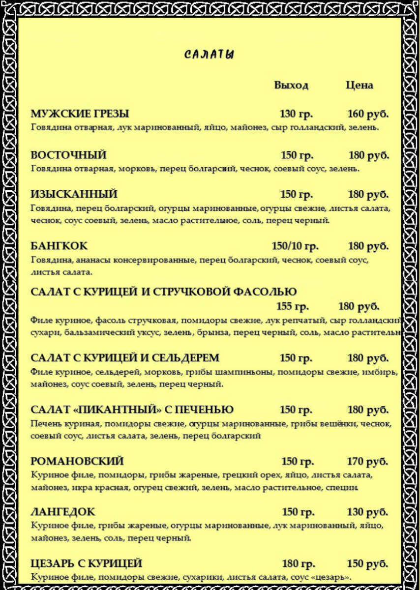Меню кафе Урал контракт на улице Юрия Гагарина