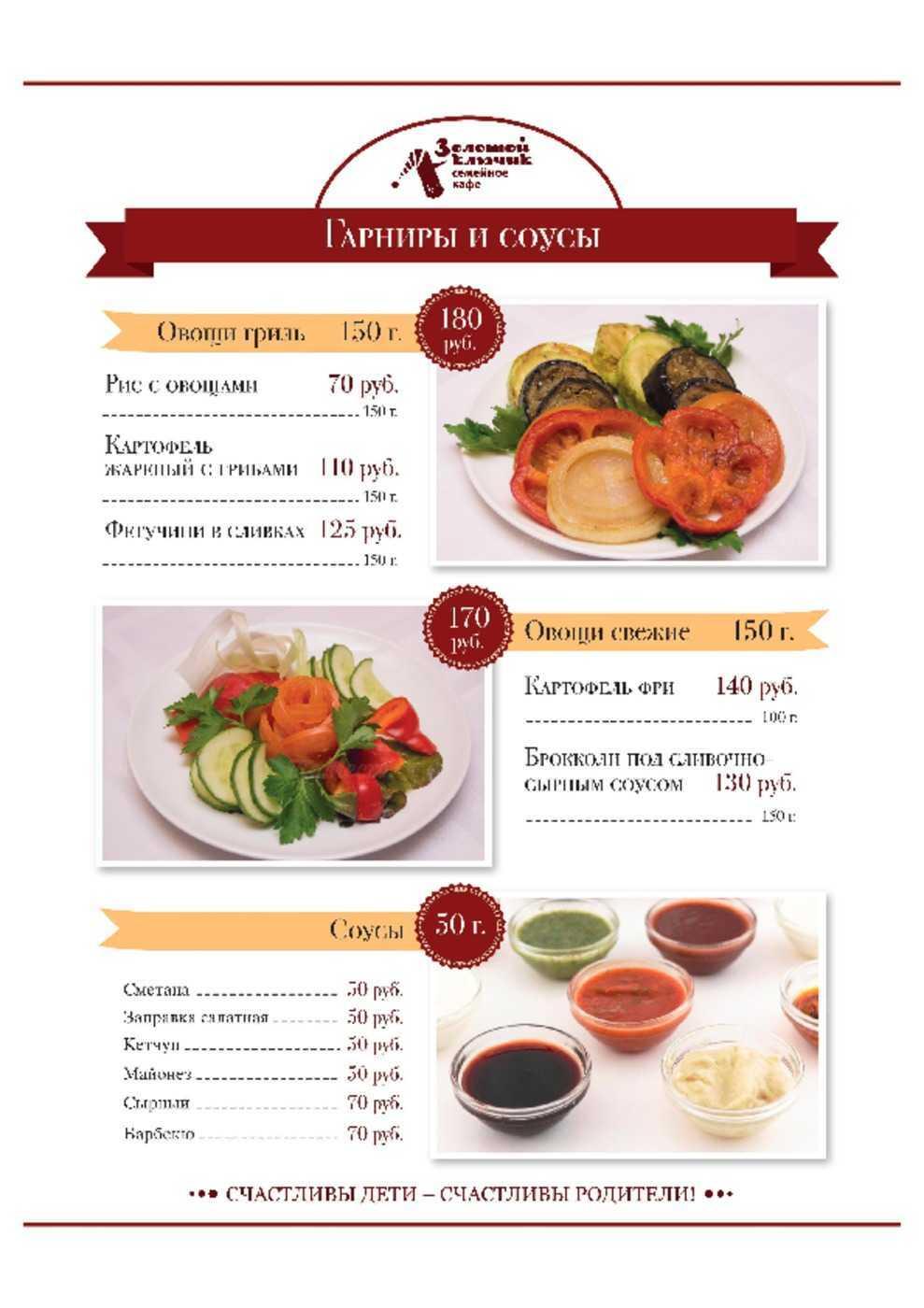 Меню кафе Золотой ключик на улице Ленина