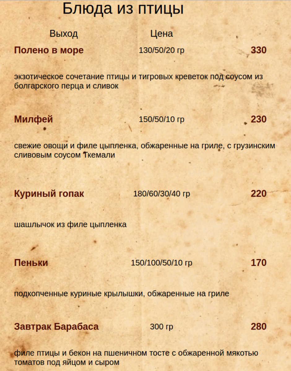 Меню кафе Длинный нос на Комсомольском проспекте
