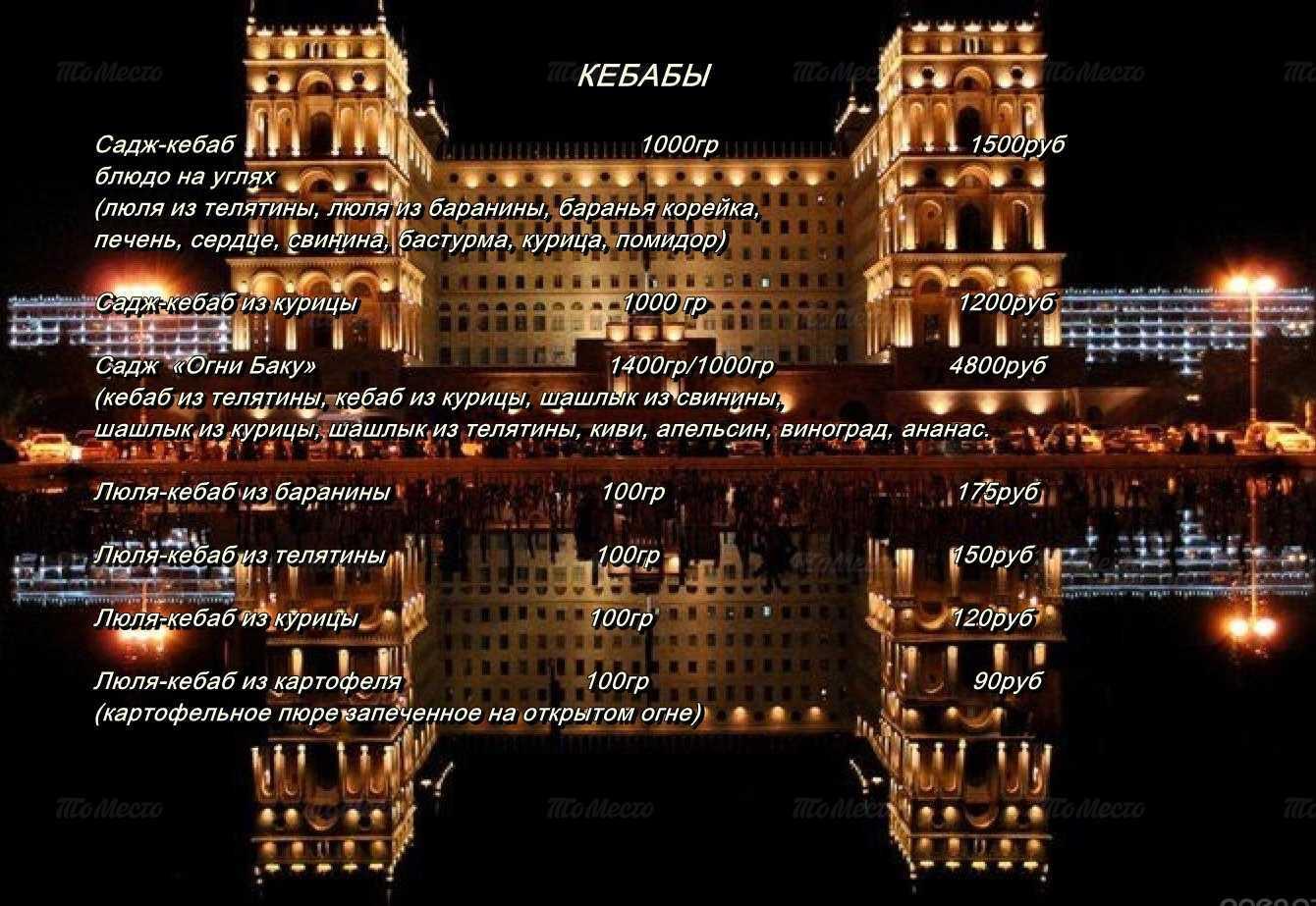 Меню ночного клуба, ресторана Аурум ((бывш. Белый рояль, Панорама)) на улице Куйбышева