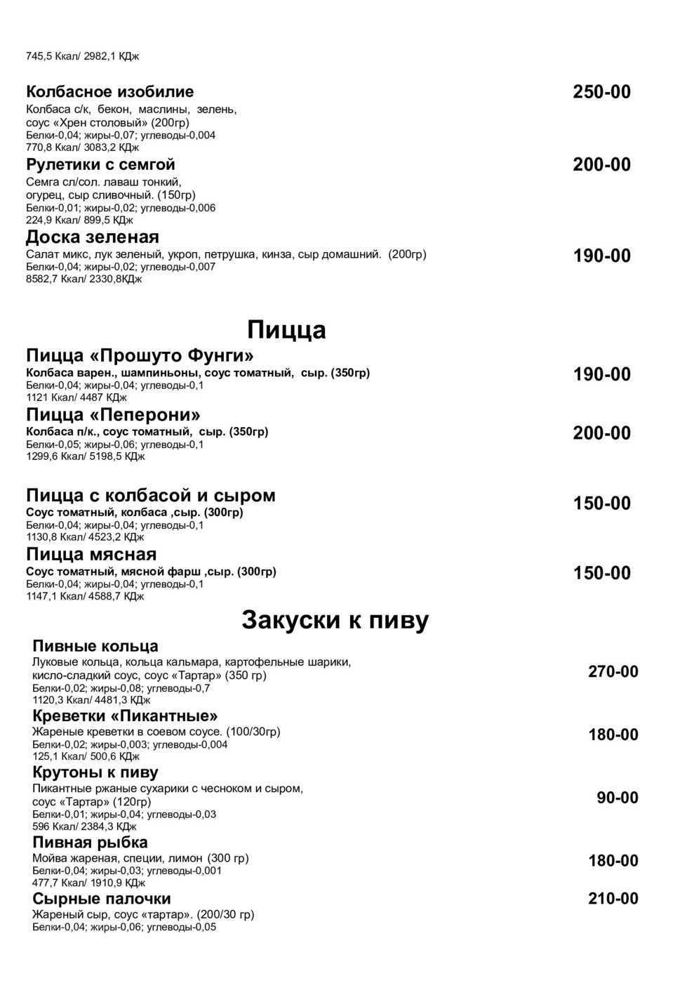Меню бара Белуга на улице Ополченской