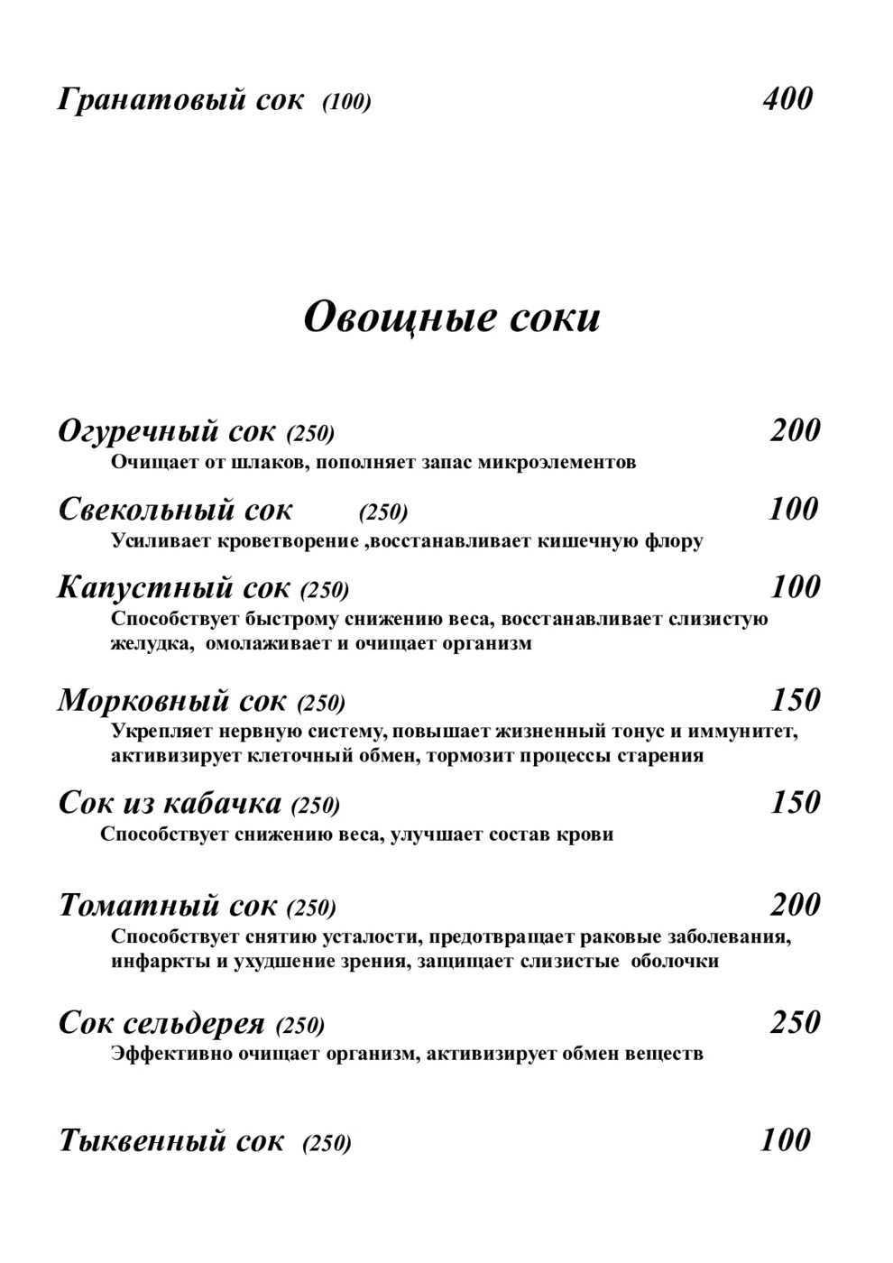 Меню ресторана Фасоль на улице имени Маршала В.И. Чуйкова