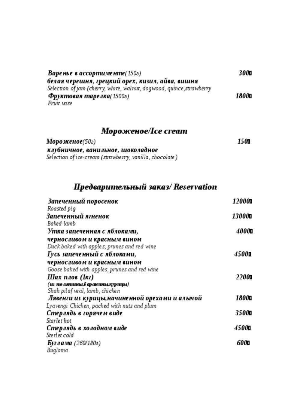 Меню  Королёк на Садовой-Сухаревской улице