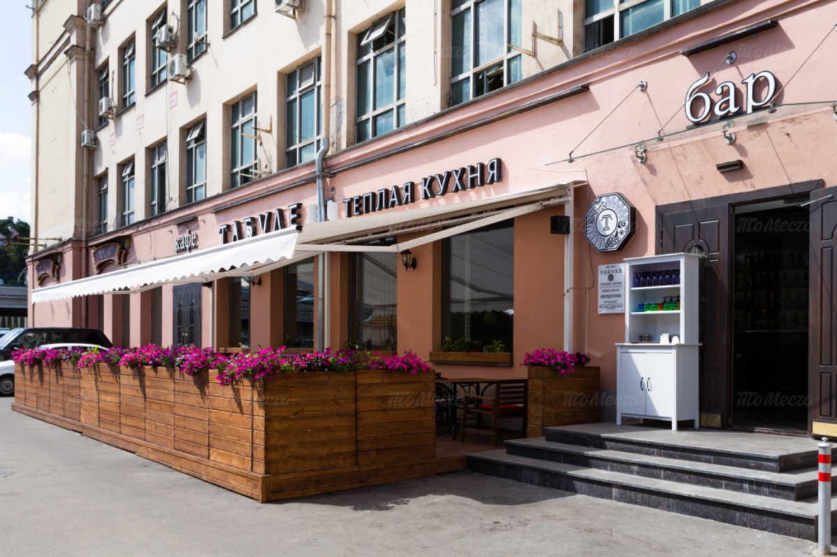Меню кафе Табуле на Садовой-Самотечной улице