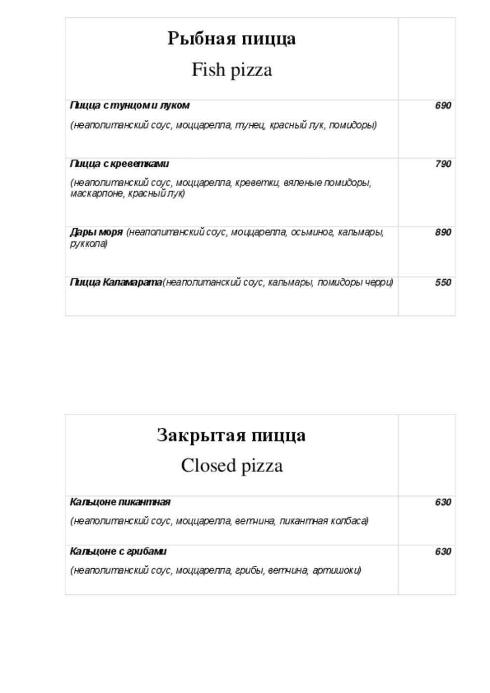 Меню ресторана Остерия Да Чикко (Osteria Da Cicco) в Банном переулке