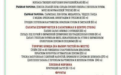 Банкетный зал ресторана Вместе на Московском проспекте
