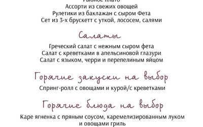 Банкетное меню ресторана Гайот на улице Профессора Попова фото 3