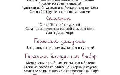 Банкетное меню ресторана Гайот на улице Профессора Попова фото 2