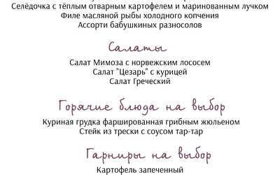 Банкетное меню ресторана Гайот на улице Профессора Попова фото 1