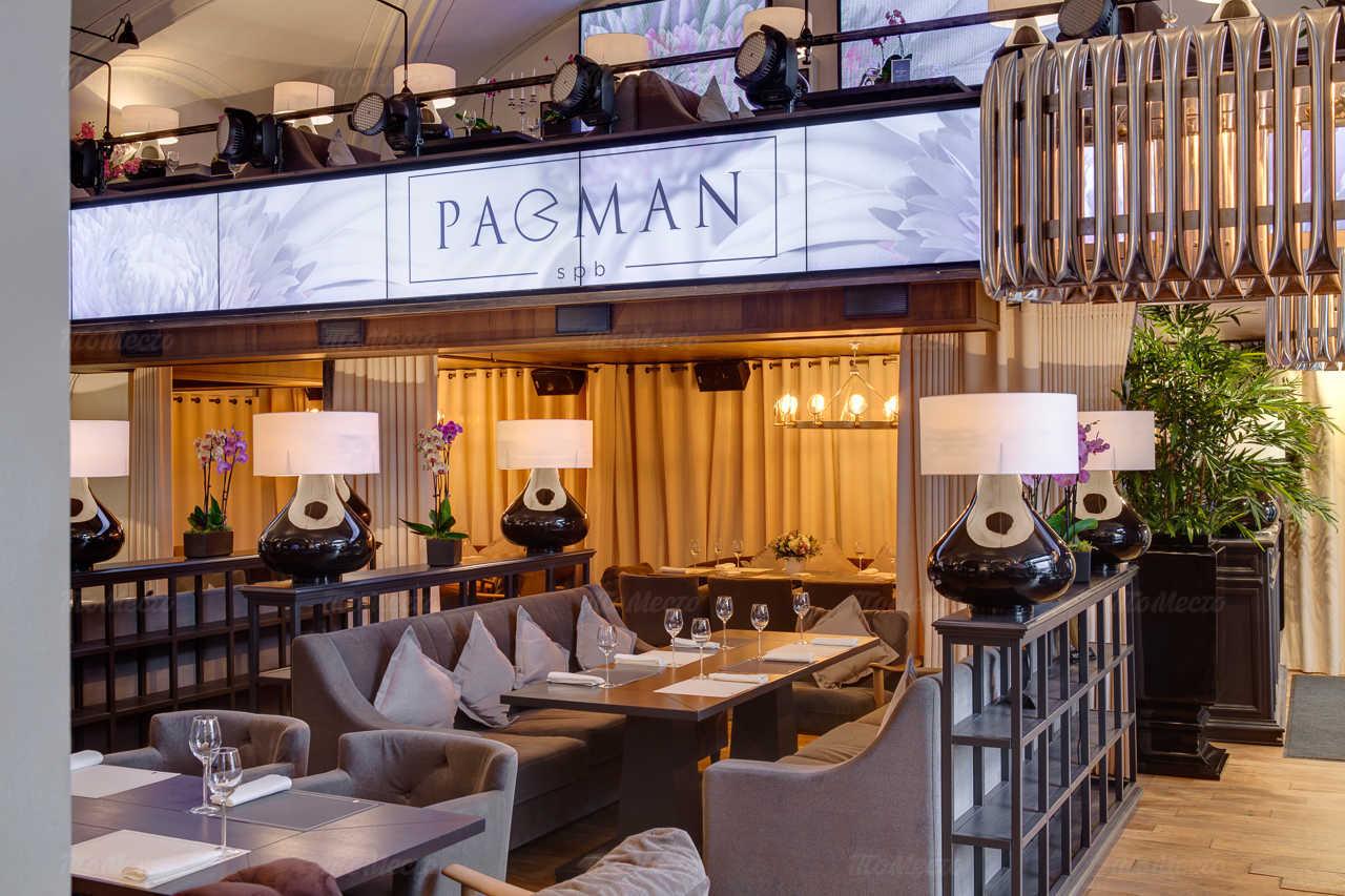 Меню ресторана Pacman на Конюшенной площади