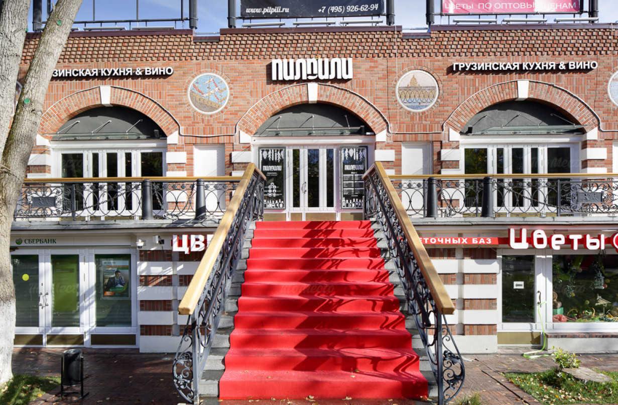 Меню ресторана Пилпили на улице Адмирала Макарова