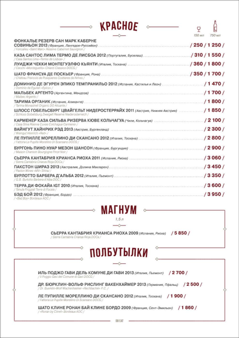 Меню ресторана Do eat на Малом проспекте П.С.