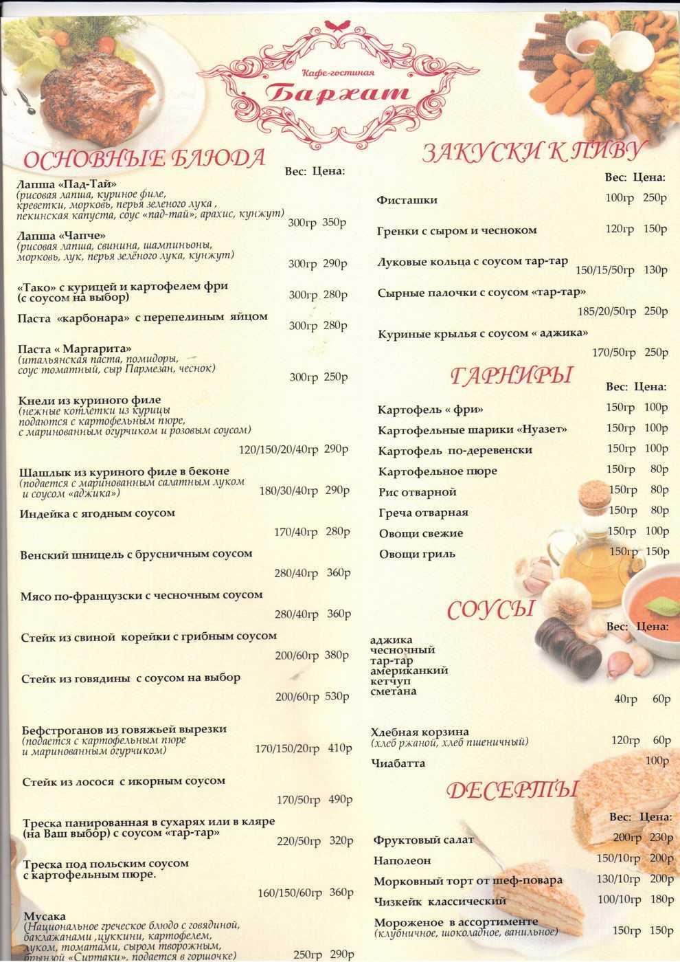 Меню кафе Бархат на Литейном проспекте