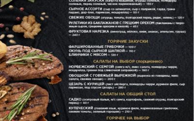 Банкетный зал ресторана Джентльмены удачи на улице Радищева фото 3