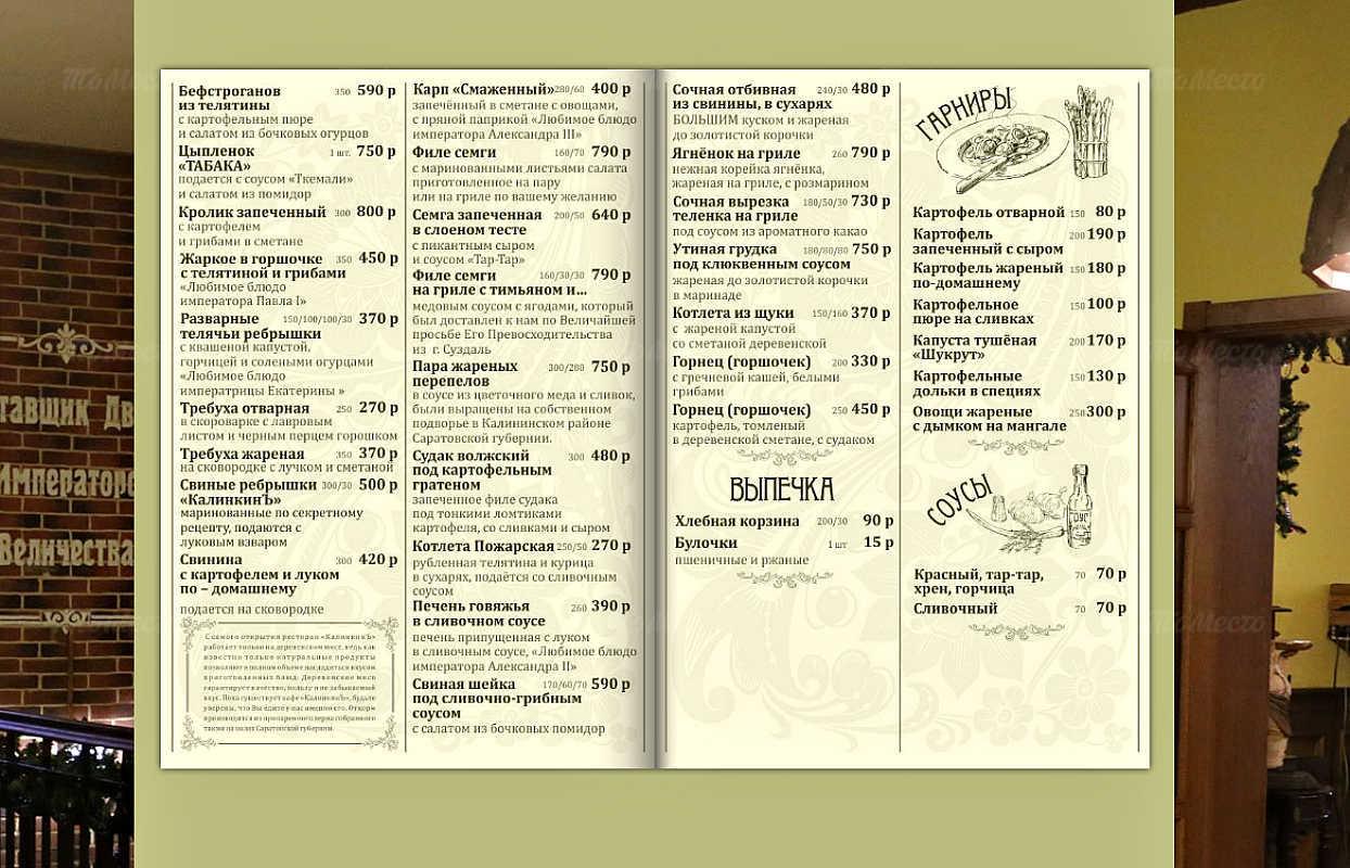 Меню пивного ресторана Калинкинъ (Волга) на проспекте Кирова