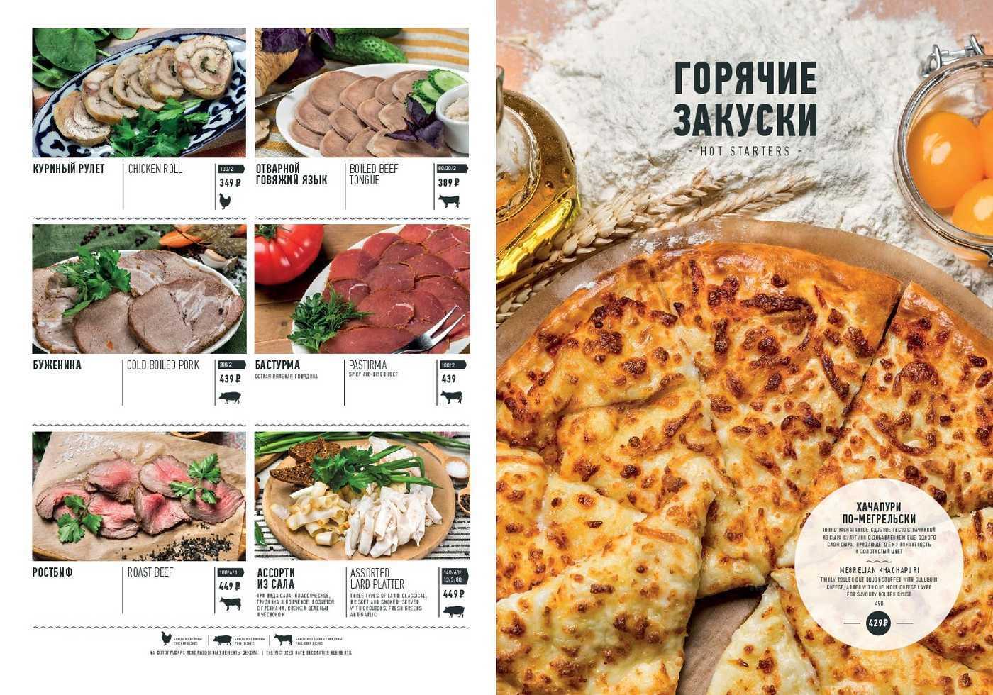 Меню ресторана Баклажан на Полюстровском проспекте