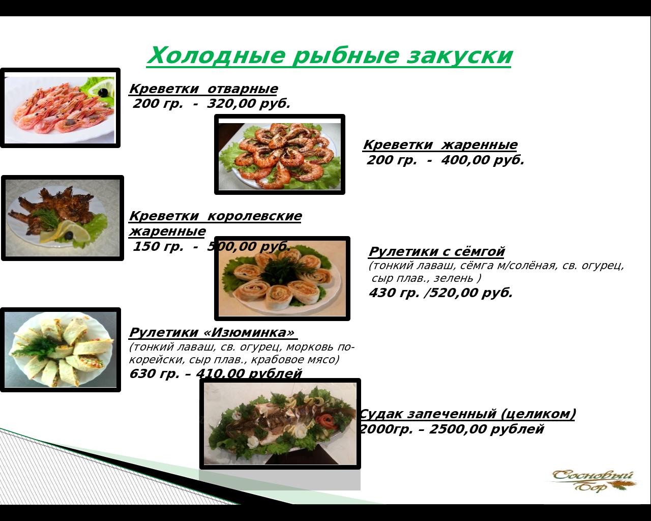 Меню кафе Сосновый бор на улице Громовой