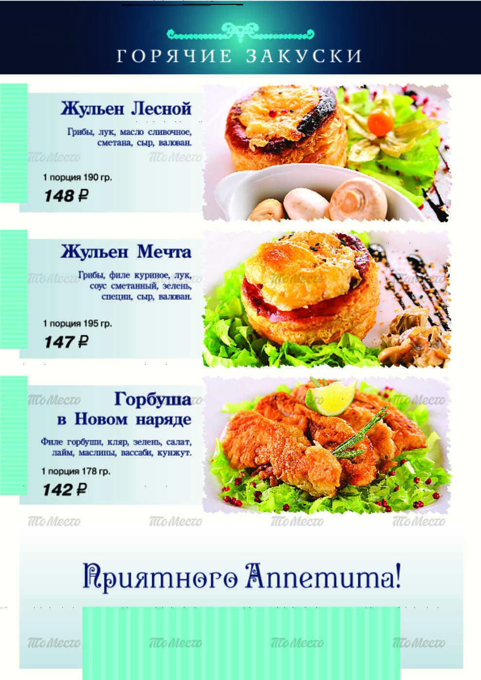 Меню кафе Волжанка на улице Комсомольской
