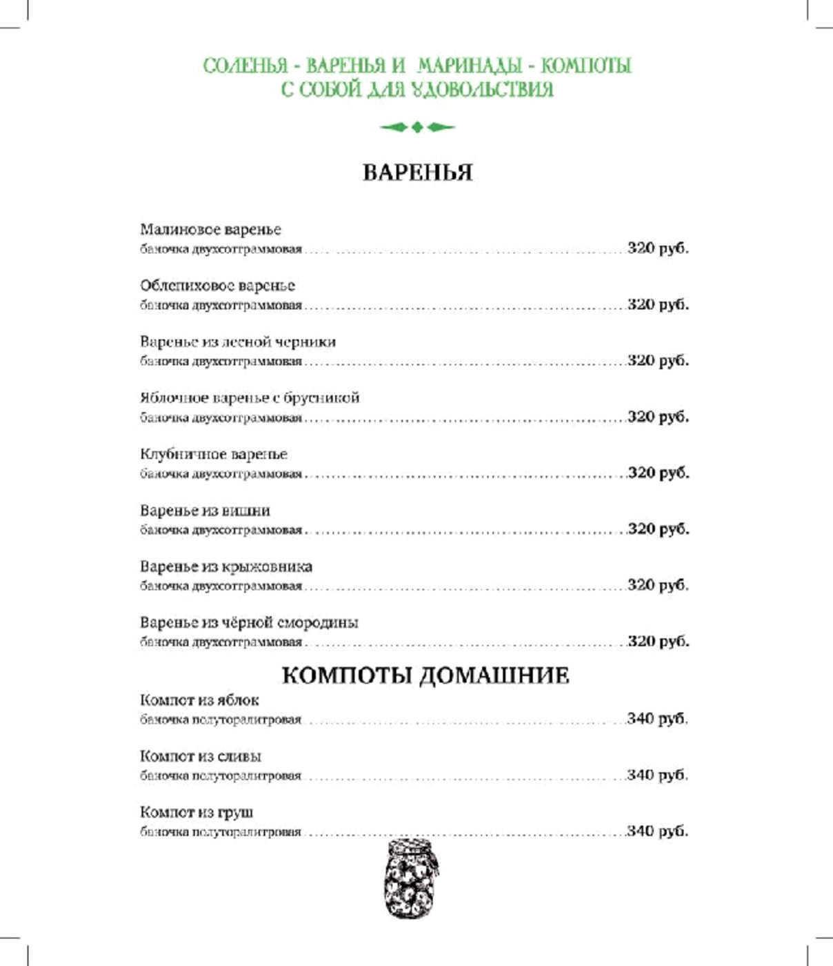 Меню ресторана Соленья-Варенья (бывш. XIX век) на Средней улице