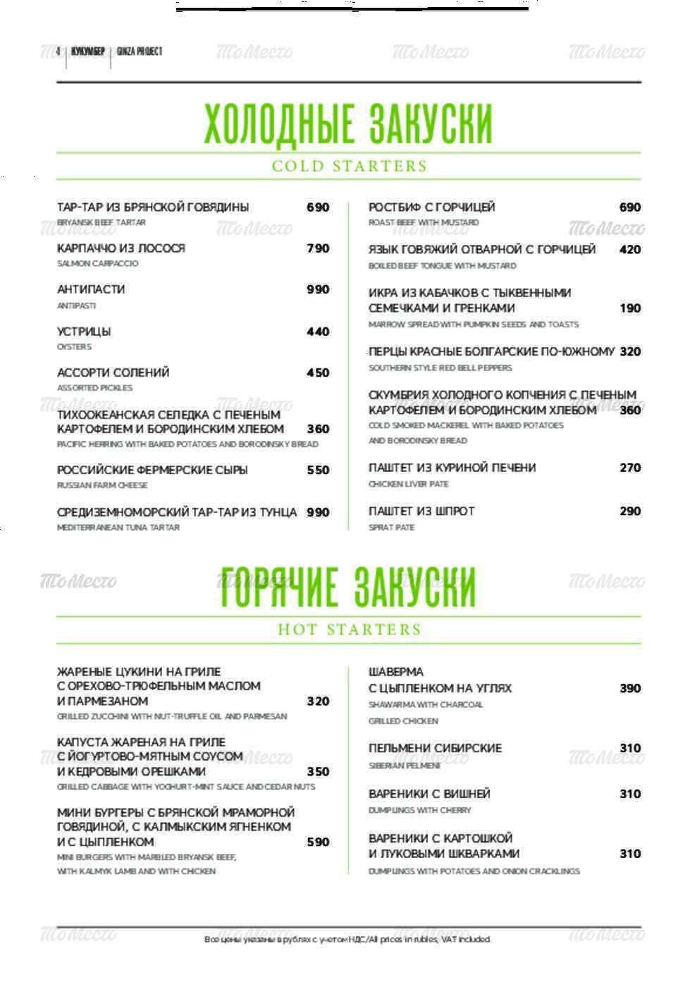 Меню ресторана Кукумбер на проспекте Космонавтов