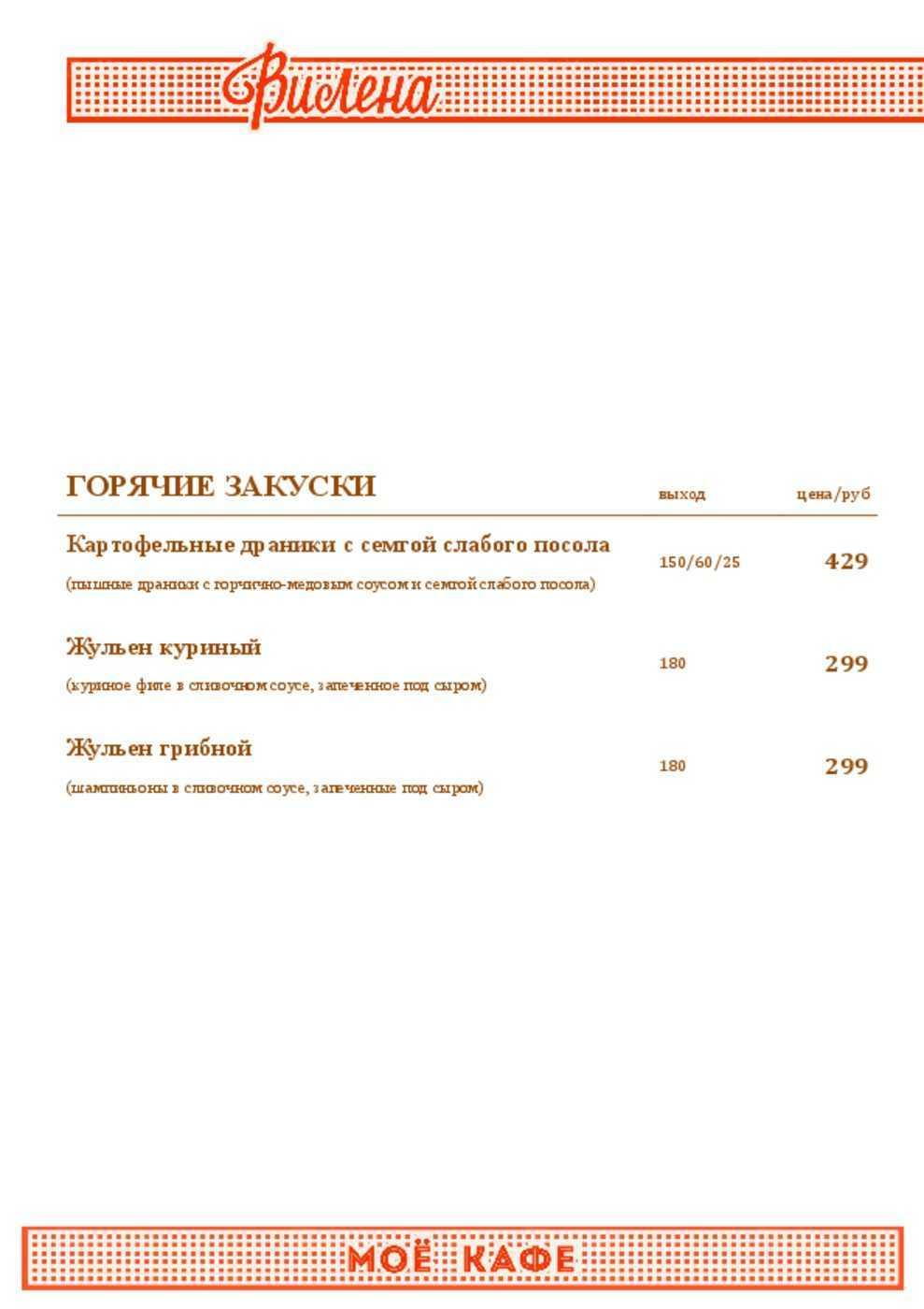 Меню кафе Вилена на Нижегородской улице