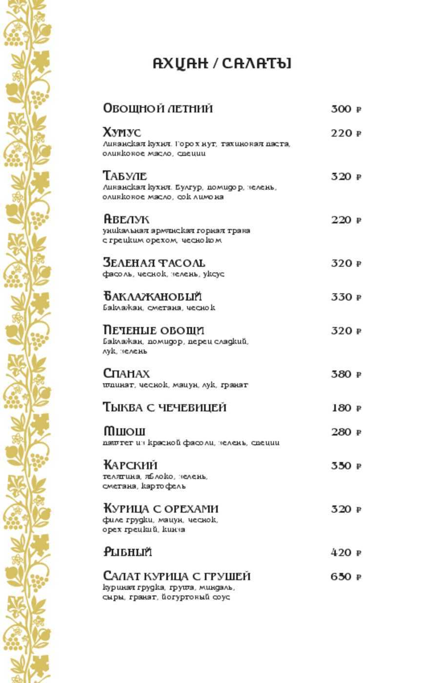 Меню ресторана Армения на Тверской улице