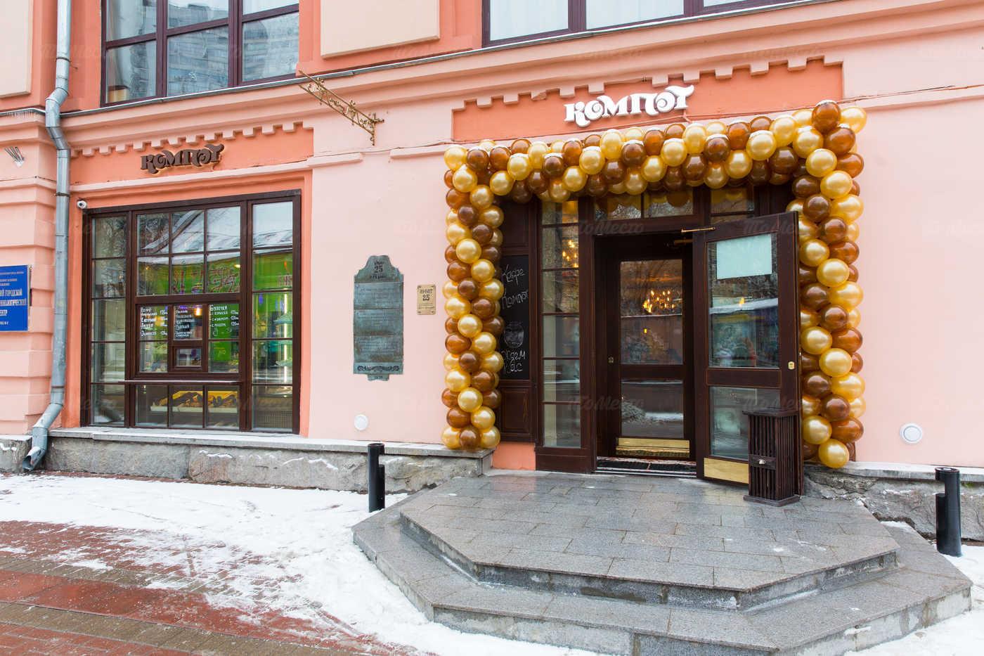 Меню кафе, ресторана Компот на улице Арбат