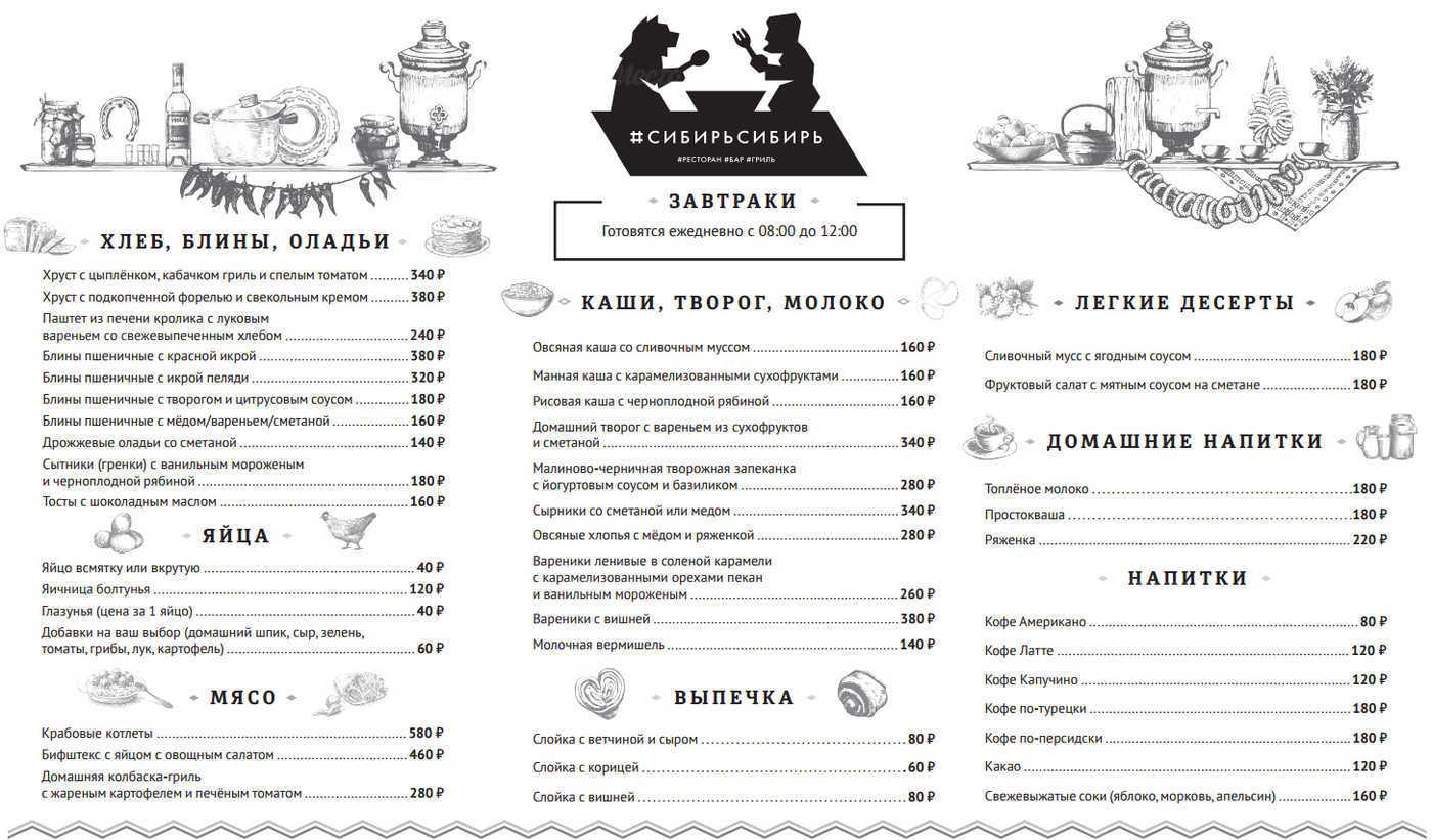 Меню бара, ресторана #СибирьСибирь на улице Ленина