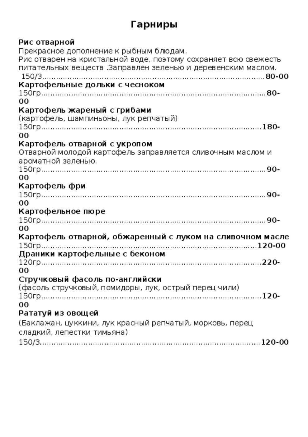 Меню бара, кафе Клюква на улице Свердловой