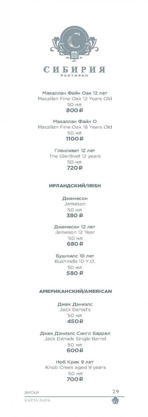 Меню ресторана Сибирия на улице Грибоедова