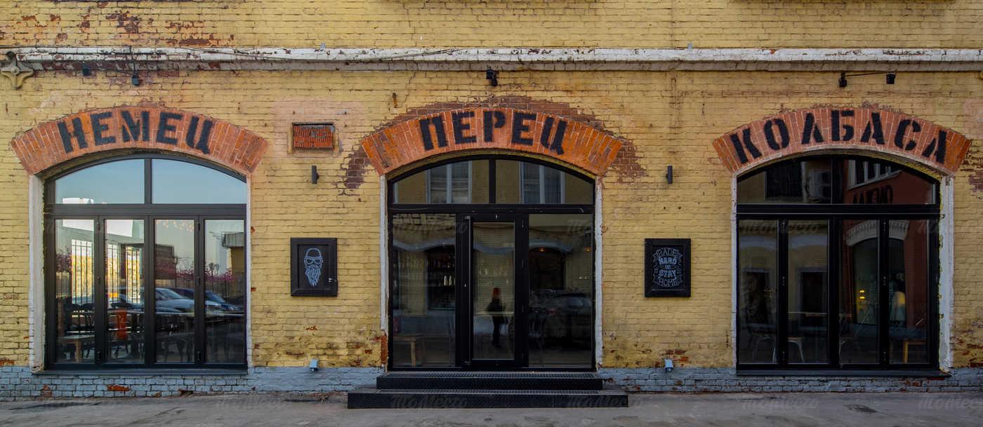 Меню бара, паба, ресторана Немец-перец. Колбаса на Саввинской набережной