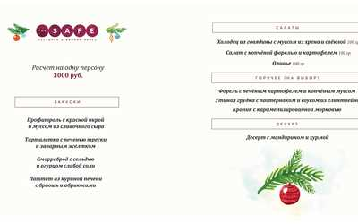Банкетное меню ресторана The Safe на Московском проспекте фото 2