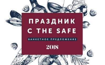 Банкетное меню ресторана The Safe на Московском проспекте фото 3