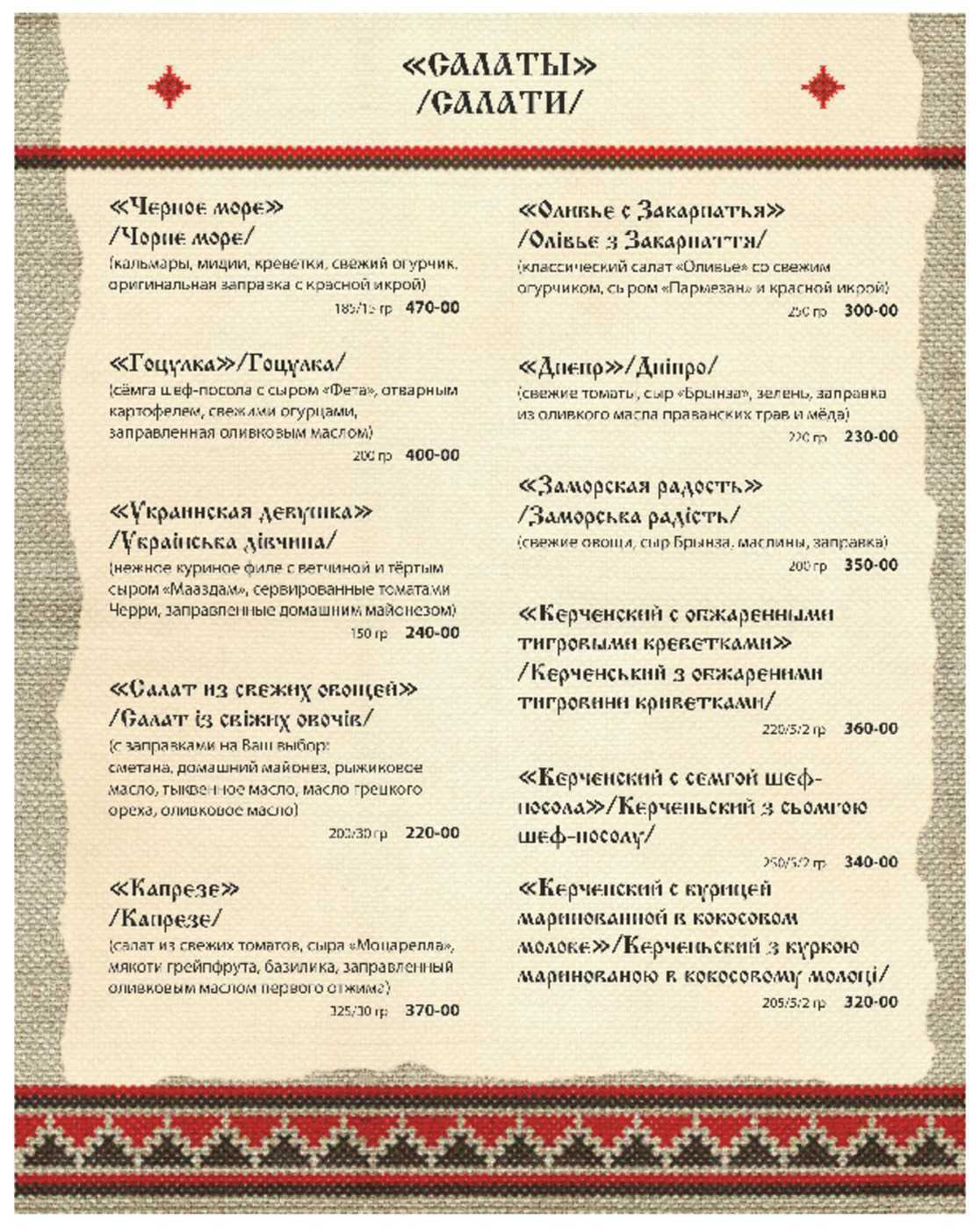 Меню ресторана Вечера на хуторе на улице Александра Логунова