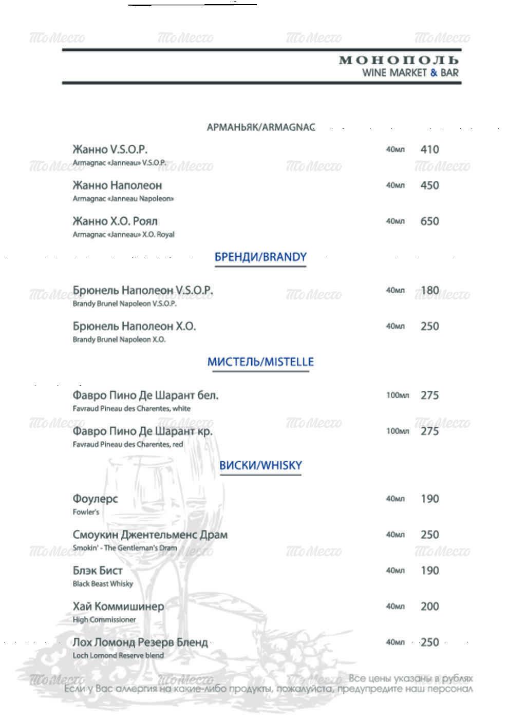 Меню бара, ресторана МОНОПОЛЬ WINE MARKET & BAR на Московском проспекте